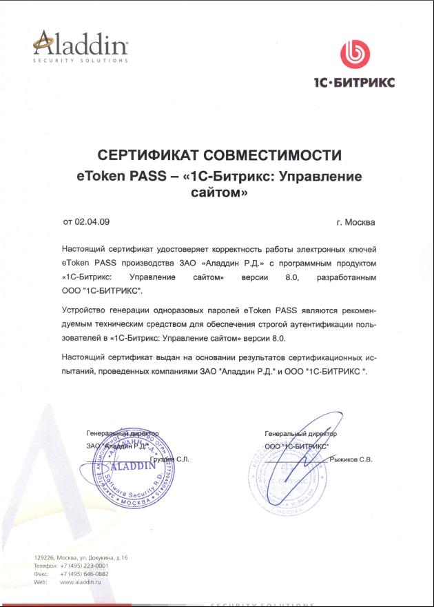 1с битрикс сертификат фстэк получить токен на битрикс