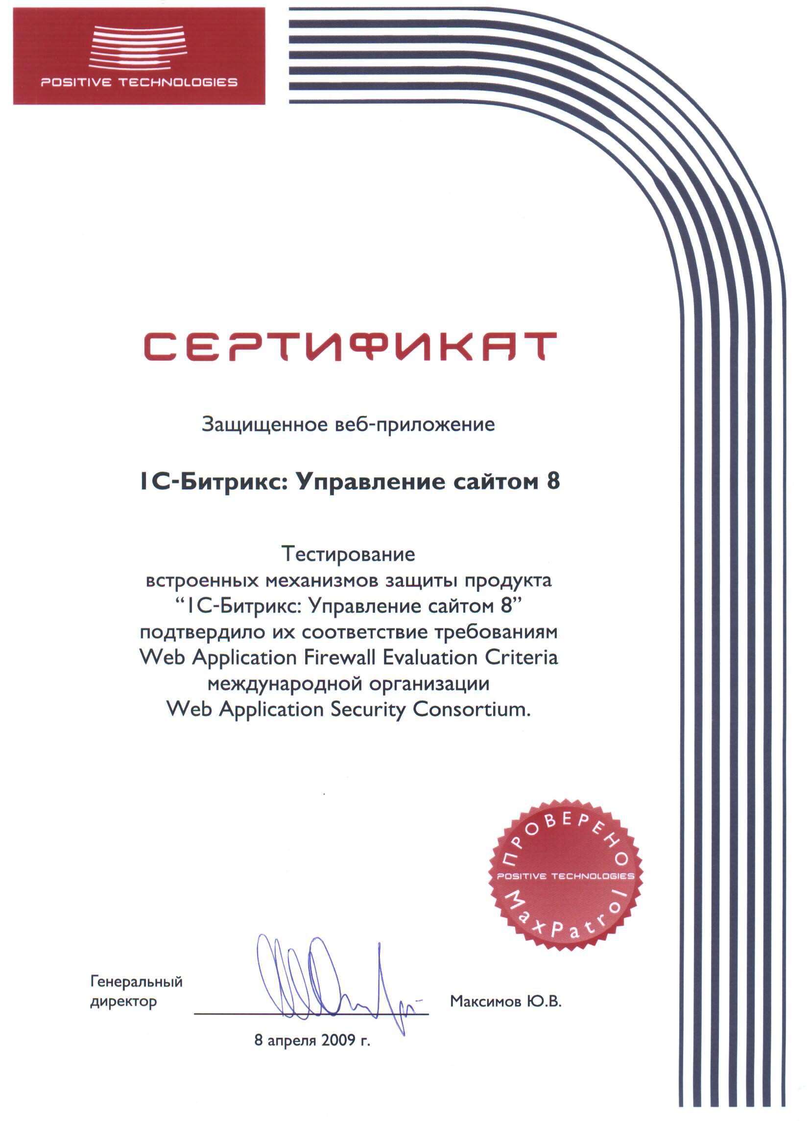 Сертификация 1С