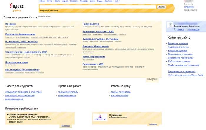 http://artofweb.biz/images/news/Yandex-rabota.jpg