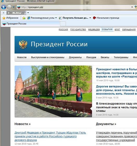 IE и кирилическая доменная зона - преобразование доменной зоны