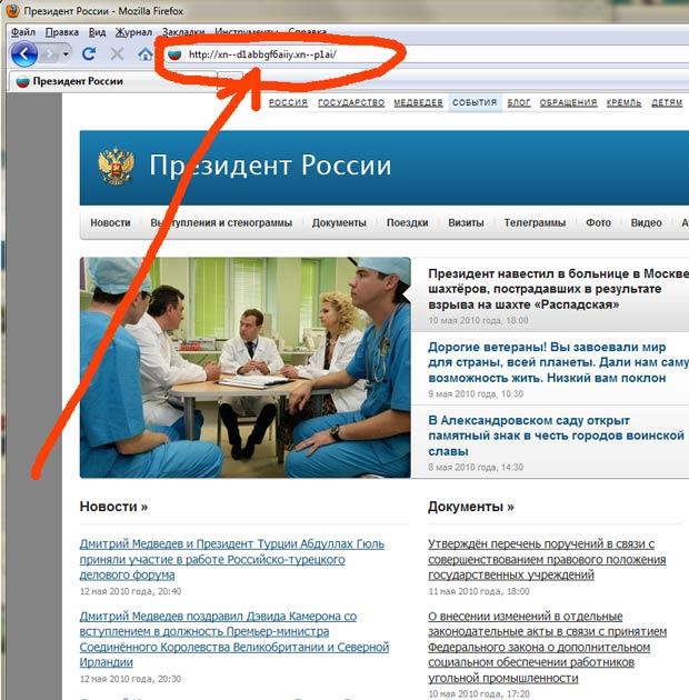 Firefox mozilla и кирилическая доменная зона