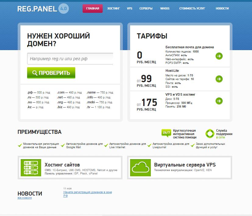 знакомство ru регистрация бесплатная