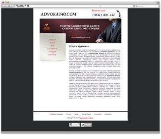 Адвокаты в Калуге