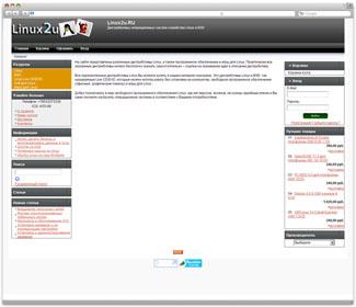 Интернет-магазин Linux2u.ru