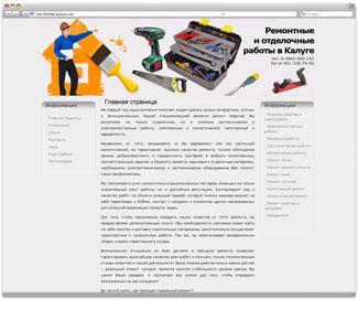 Ремонтные и отделочные работы в Калуге