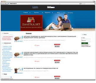 Интернет-магазин готовых дипломных